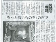 島根日日新聞掲載