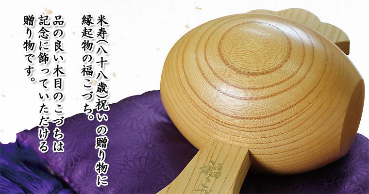 米寿祝いこづち