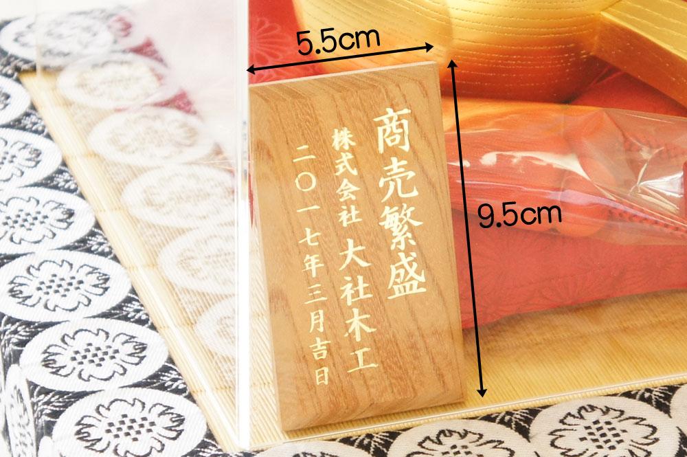 純金箔製打ち出の小槌ア楡刻印プレート拡大
