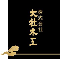 株式会社大社木工