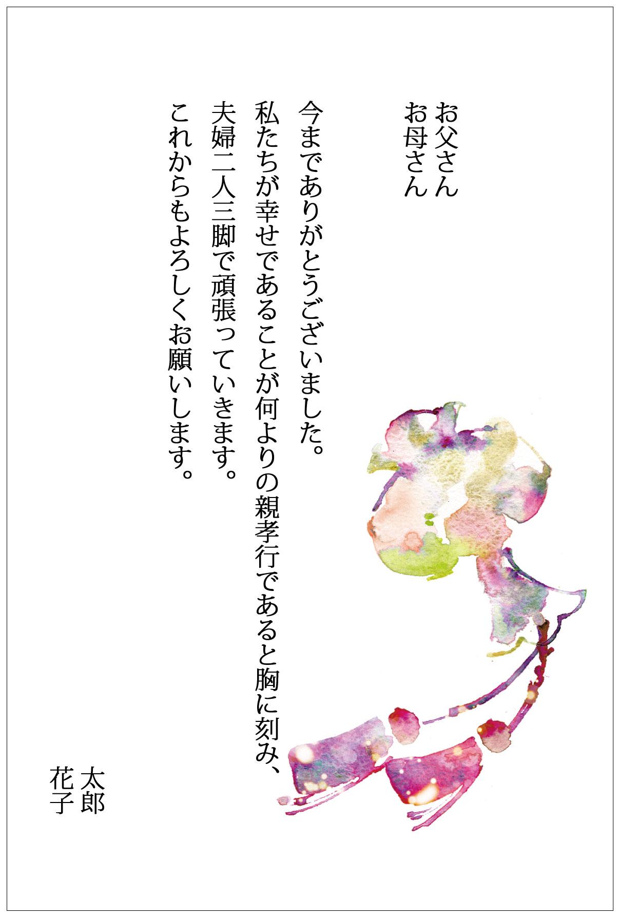 結婚記念メッセージカード