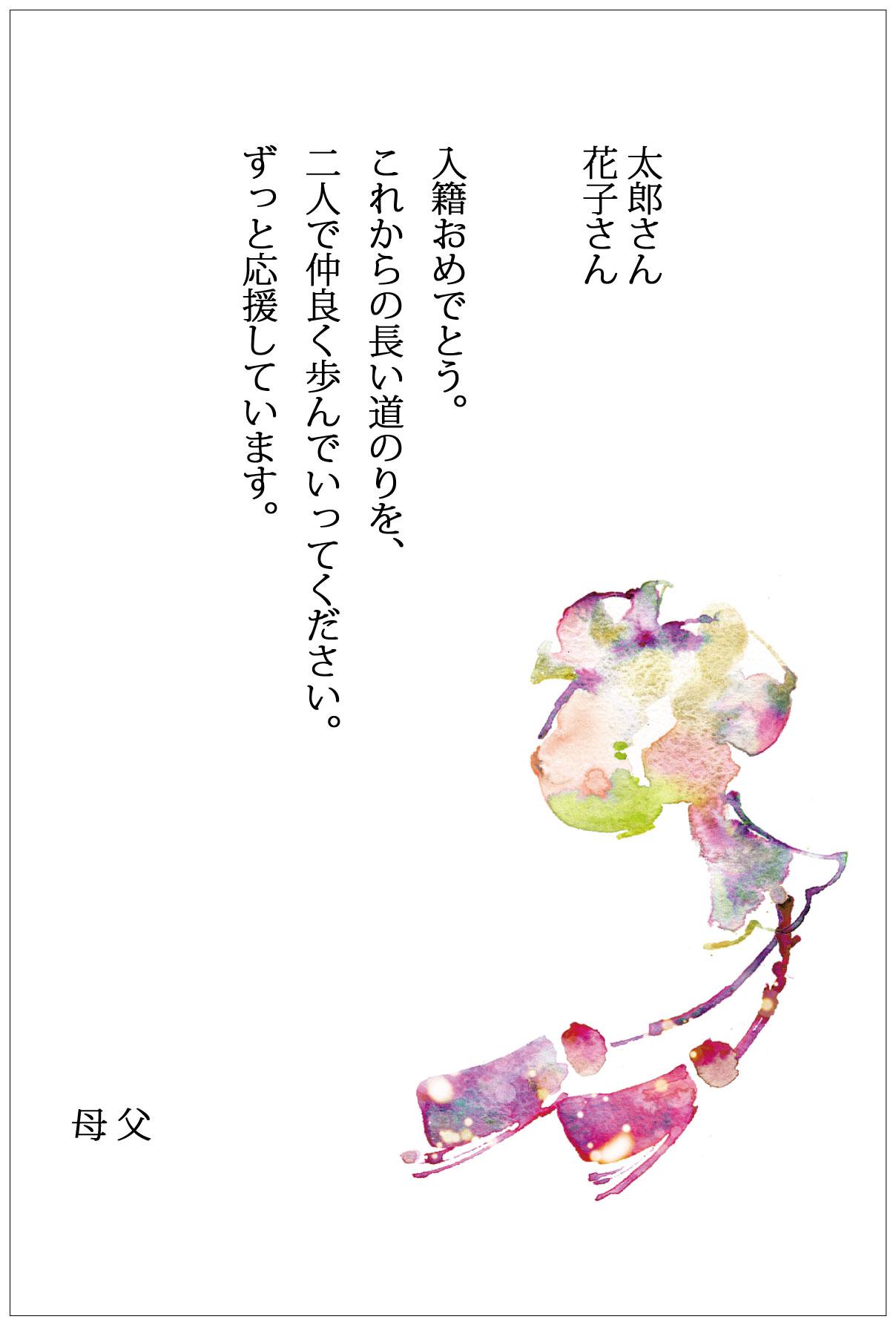 入籍祝いメッセージカード