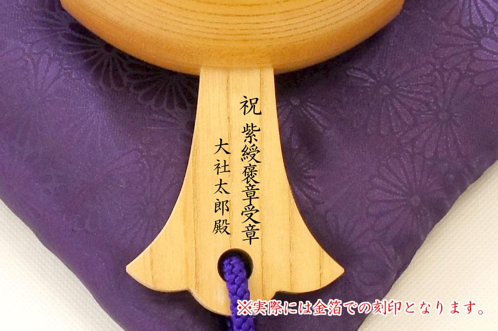 紫綬褒章受章祝いこづち刻印例
