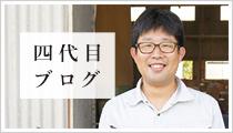四代目ブログ