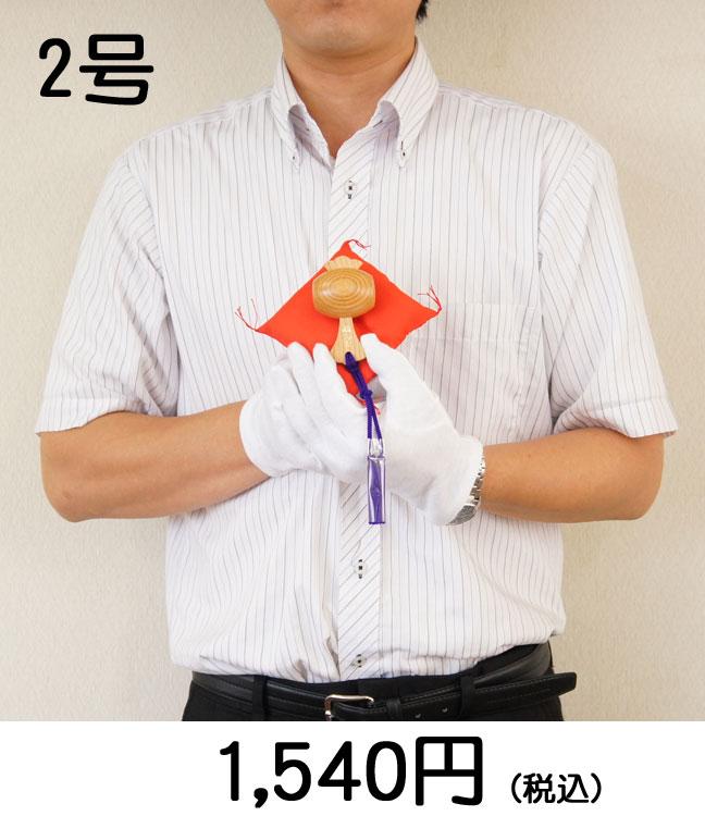 福こづち2号手持ち