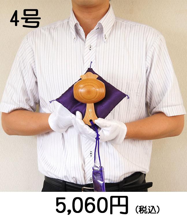 福こづち4号手持ち