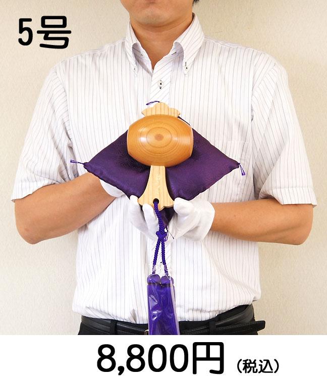 福こづち5号手持ち