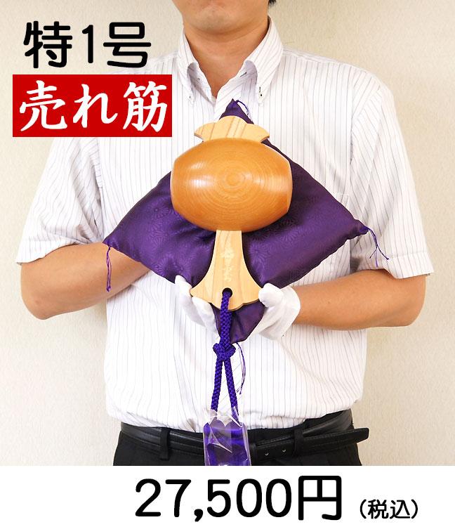 福こづち特1号手持ち