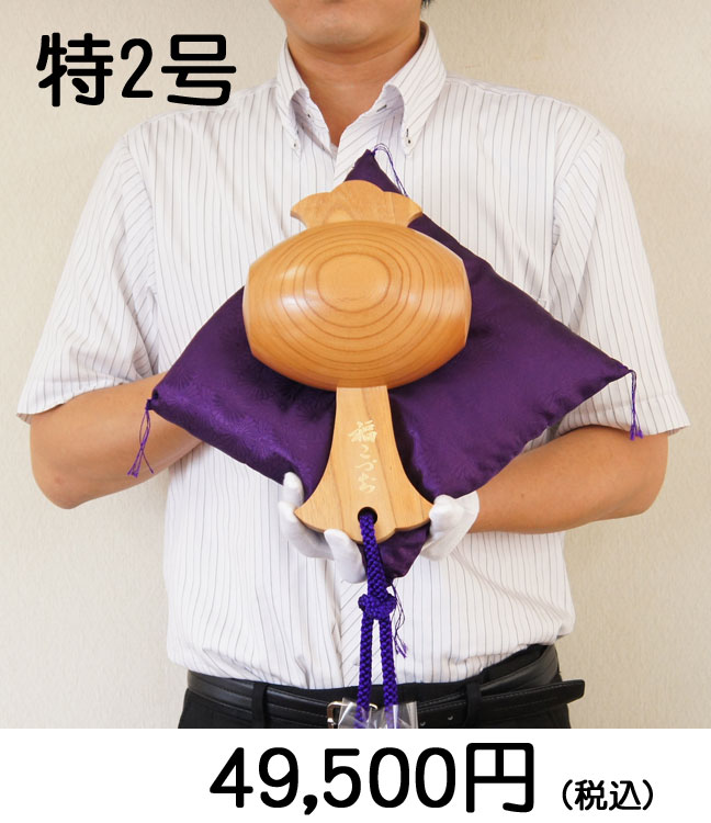福こづち特2号手持ち