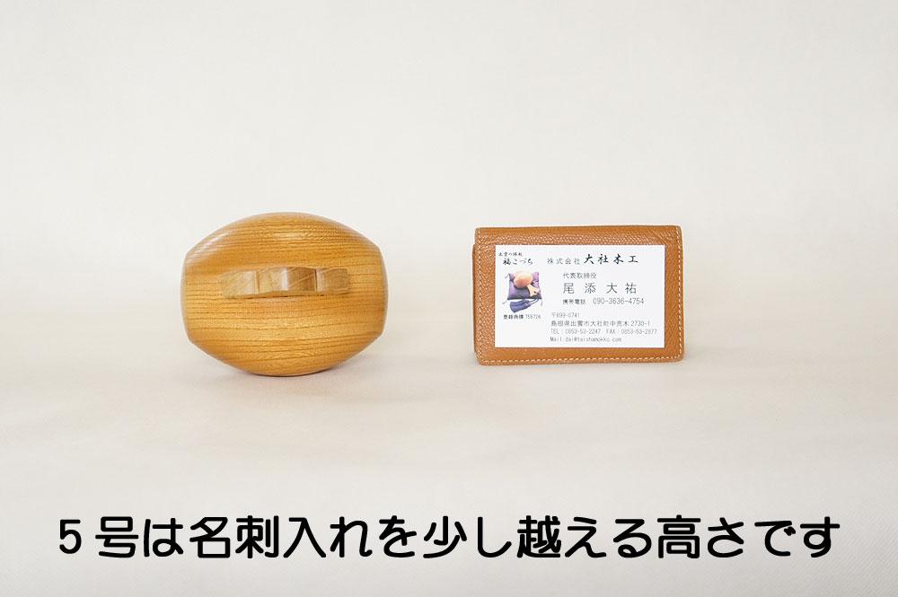 福こづち5号高さサイズ
