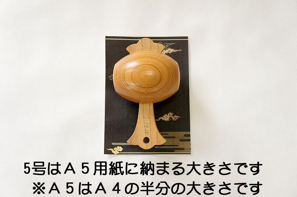 福こづち1号縦サイズ