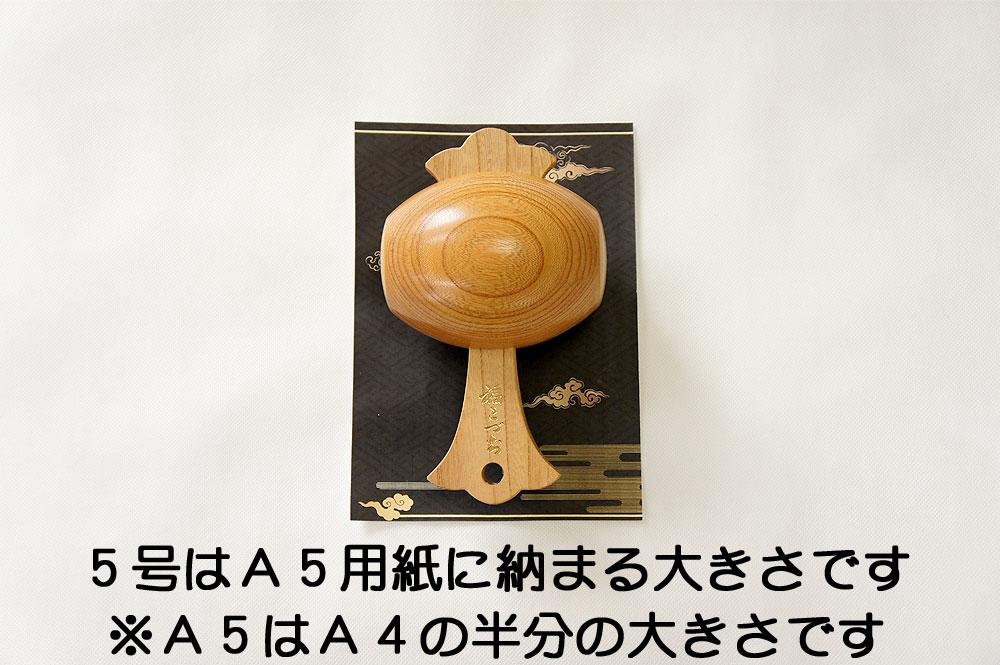 福こづち5号縦サイズ