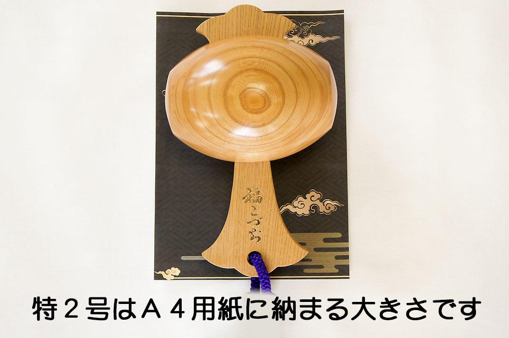 福こづち4号縦サイズ