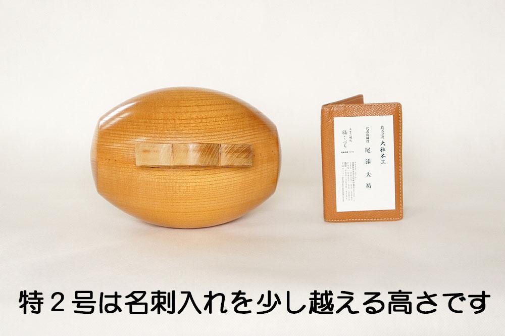 福こづち4号高さサイズ