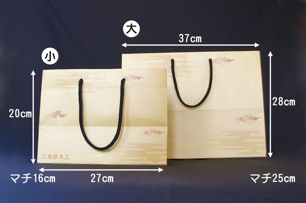手提げ袋サイズ入り